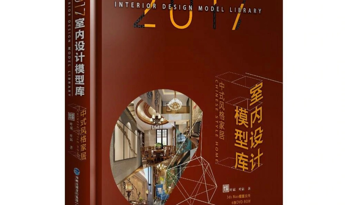 2017 Interior Design Model Library with 357 Chinese style home design and 3ds Max scene models Chinese building design book