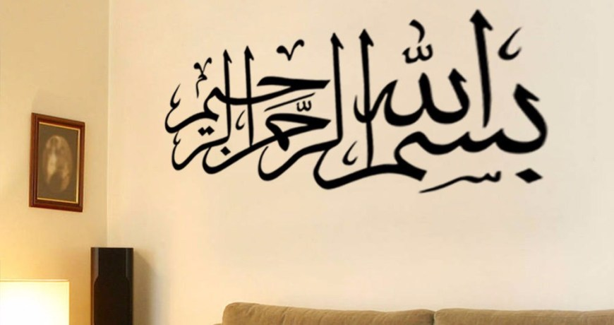 Vinyl Wall Decal Quran Calligraphy Wall Sticker Islamic Muslim Arabic Words Removable Wallpaper Home Design Wall Art Mural AY623