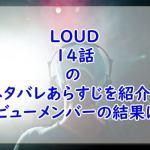 ライブとDJ