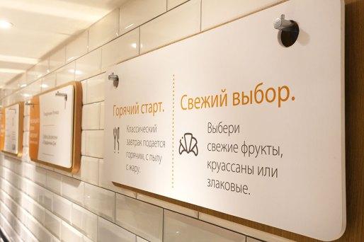 primeiro-holiday-inn-express-prestes-a-abrir-na-capital-russa_2