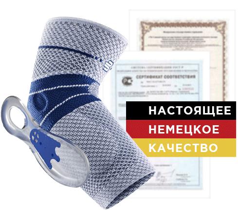 Активный локтевой фиксатор BAUERFEIND EPITRAIN