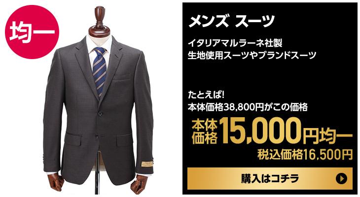 メンズスーツ 本体価格15,000円均一