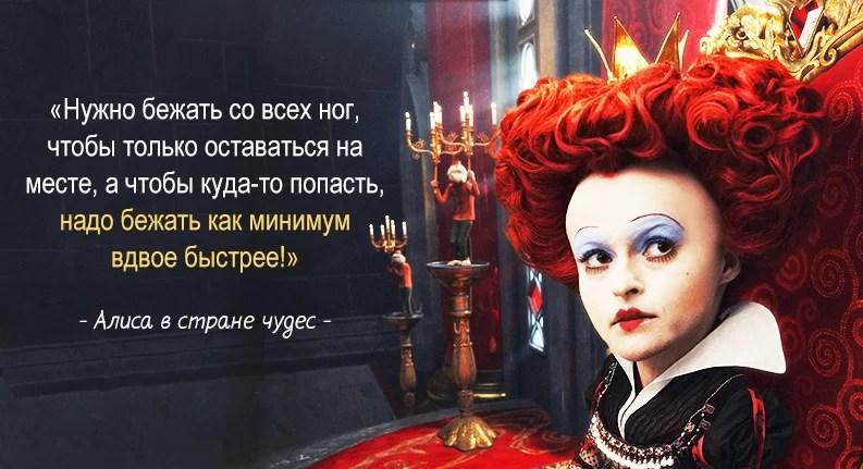 Алиса в стране чудес - фразы из детства