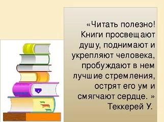 читать книги полезно