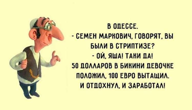 Одесса и одесситы анекдот 1