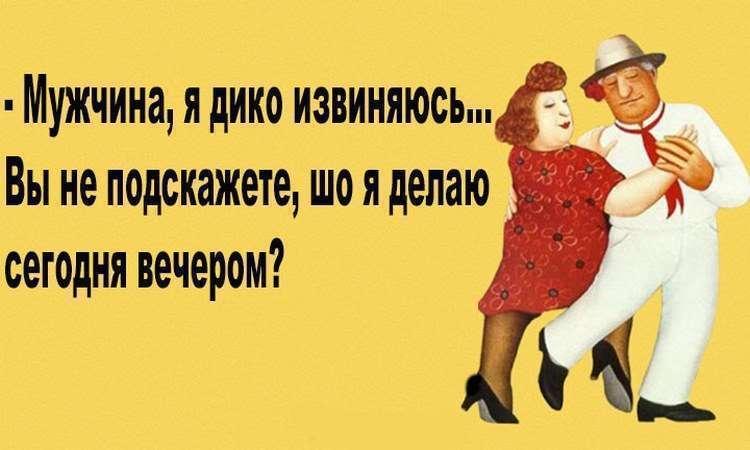 Одесса и одесситы анекдот 15