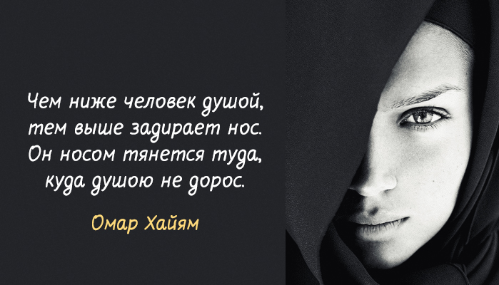 ОМАР ХАЙЯМ цитаты