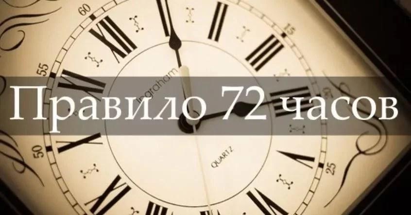 правило 72 часа