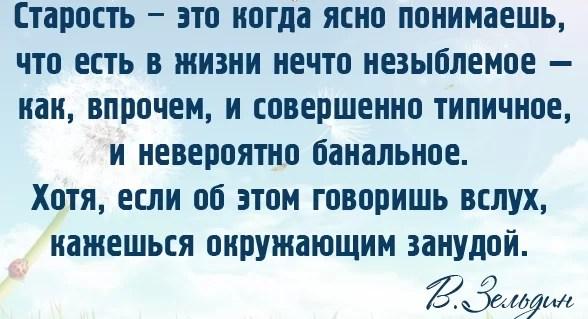 Владимир Зельдин философские высказывания 7