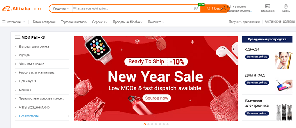 Alibaba New Year Sale