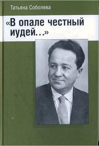 Татьяна Соболева В опале честный иудей - о муже Александре Соболеве