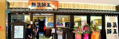 Menzo Butao Japanese ramen restaurant at Marina Square shopping centre in Singapore.