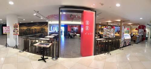 Xi Yan Chinese restaurant at 112 Katong shopping centre in Singapore.