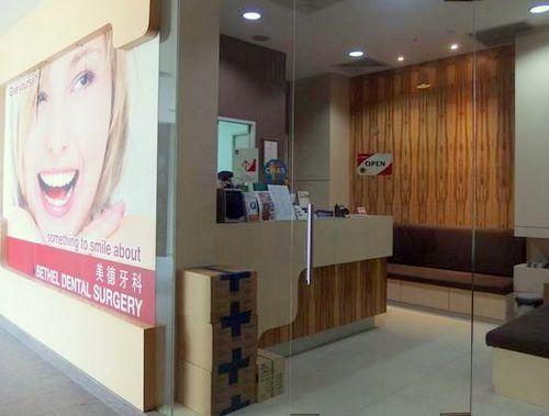 Bethel Dental Surgery clinic at Bukit Panjang Plaza mall in Singapore.