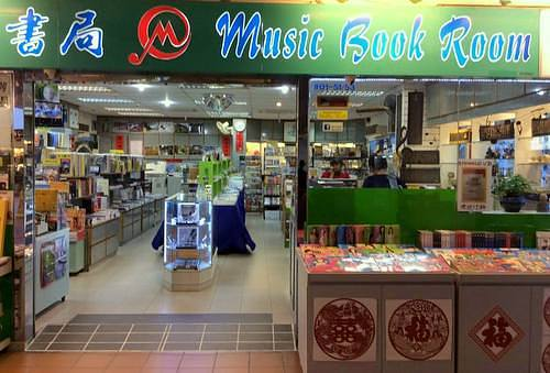 Music Book Room store at Bras Basah Complex in Singapore.