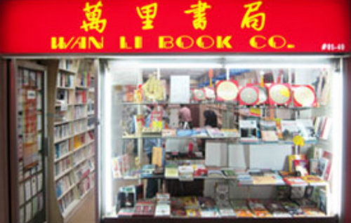 Wan Li Book Co. bookstore at People's Park Centre in Singapore.