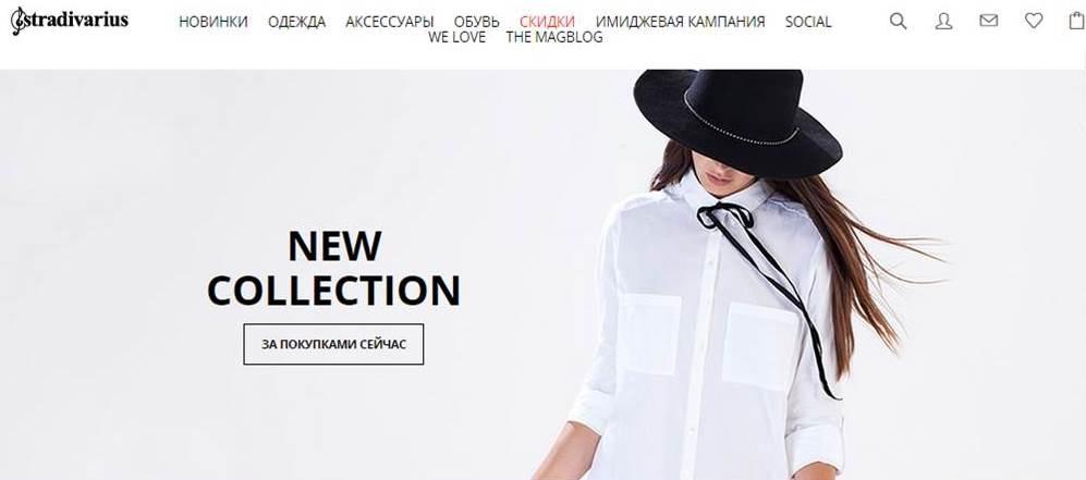 Страдивариус Интернет Магазин Россия