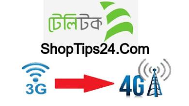 Photo of টেলিটক  4G করার নিয়ম যেভাবে টেলিটক সিম 4G করবেন