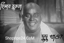 Photo of Bangla Funny Dialogue. বাংলা ছবির সেইরকম মজার ডায়ালগ। বাংলা সিনেমার কিছু মজার ডায়লগ