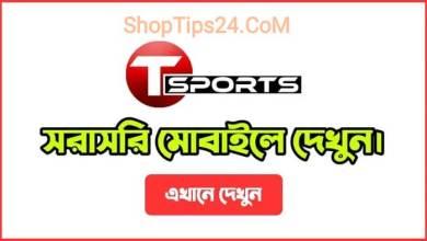 Photo of T Sports Live – Titas Sports TV Live Online (টি স্পোর্টস লাইভ দেখুন – সরাসরি খেলা দেখুন)