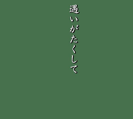 aigataku-0