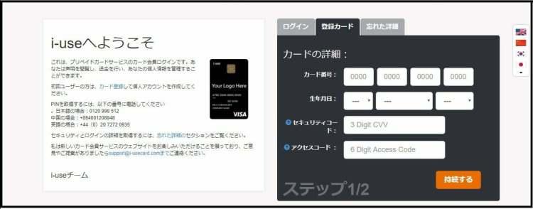 iWalletプリペイドカードの有効化