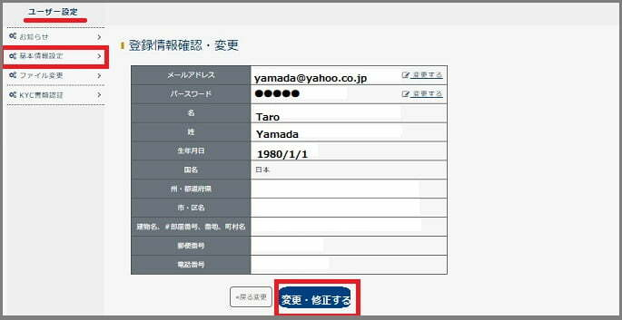 iWallet口座のアップグレードに伴う基本情報の追加
