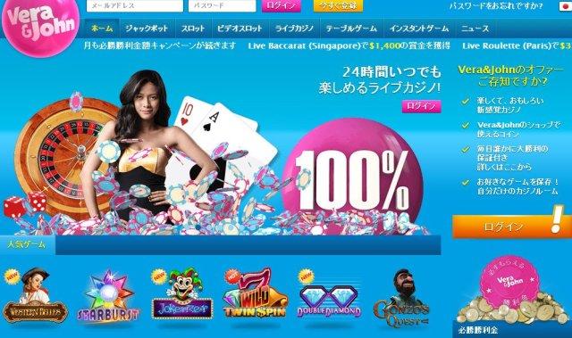 ベラジョンカジノ 公式サイト