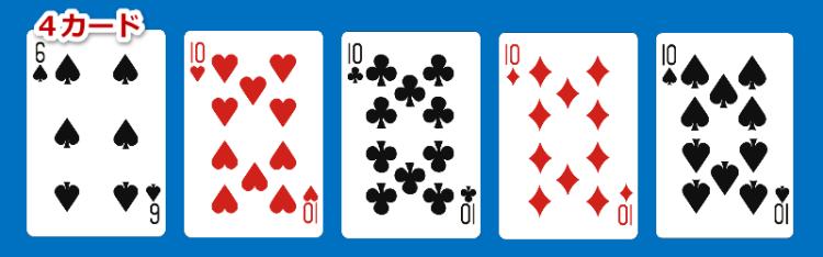 ポーカー役のフォーカード