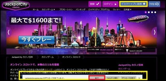 ジャックポットシティカジノゲームダウンロード方法