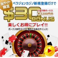 ベラジョンカジノ新規登録入金不要$40ボーナス