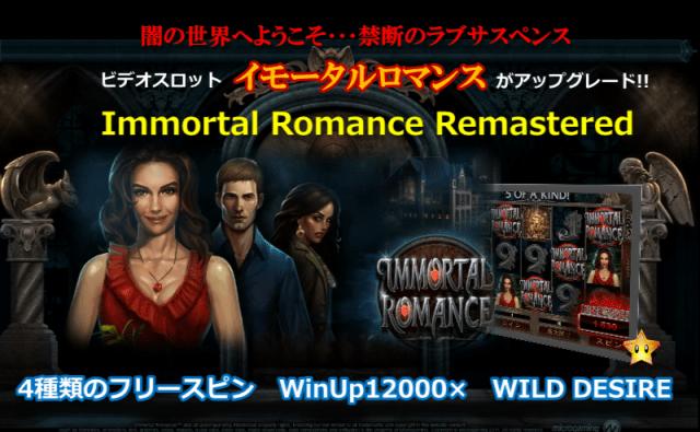 Immortal Romanceがアップグレード!ゲームレビューとデモプレイ