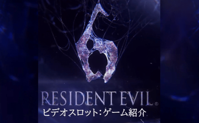 ビデオスロットResident Evil 6