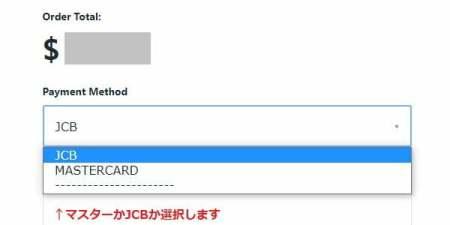 カジノシークレット マスターカード JCB入金