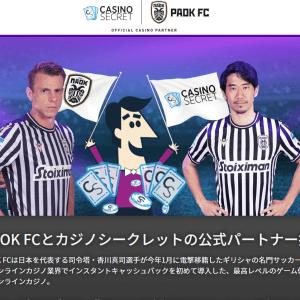 カジノシークレットとPAOK FC公式提携