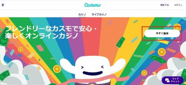 Casumo-カスモ新規登録手順