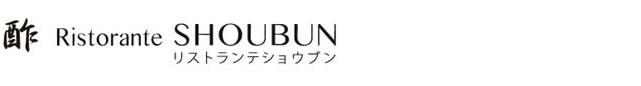 酢Ristrante SHOUBUN 大川市庄分酢本社