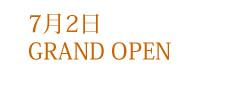 7月2日オープン