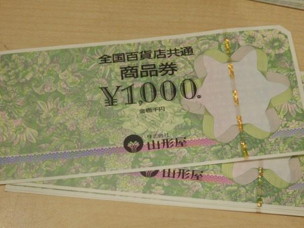 金券の買取を福津市内で行っております、笑福福間店です。