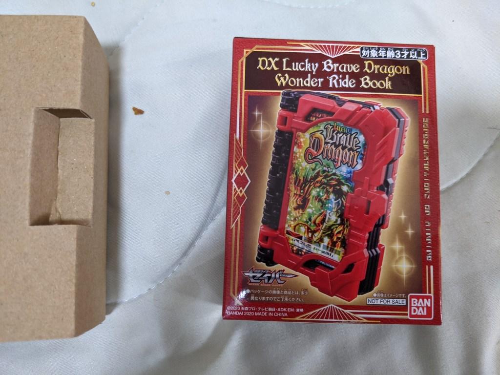 ついにあたったDXラッキーブレイブドラゴン ワンダーライドブック