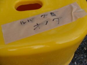 小野田少尉のと思われる風呂イス