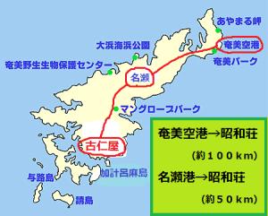 奄美空港からゲストハウス昭和荘までのMAP
