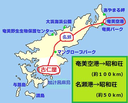 奄美空港から古仁屋の昭和荘までのMAP