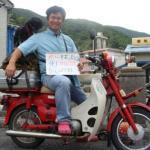 奄美昭和荘に来たカブ旅の宿泊者