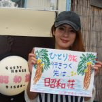 奄美大島のゲストハウス昭和荘の一人旅