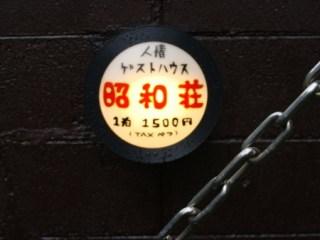 奄美大島の台風対策は原始的な方法