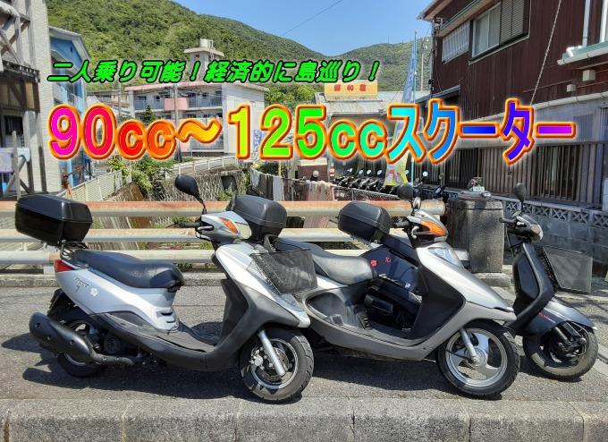 二人乗り可能な昭和荘のスクーター