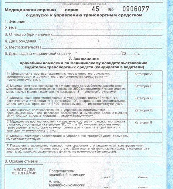 Получить медицинскую справку для замены водительского удостоверения