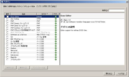 NetBeans IDE 7.1 プラグイン画面