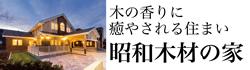 昭和木材の家